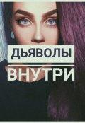 """Обложка книги """"Дьяволы внутри"""""""
