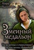 """Обложка книги """"Змеиный медальон"""""""