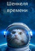 """Обложка книги """"Шенкеля времени"""""""