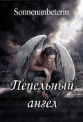 """Обложка книги """"Пепельный ангел"""""""