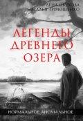"""Обложка книги """"Легенды древнего озера"""""""