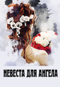 """Обложка книги """"Невеста для Ангела"""""""
