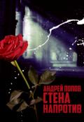 """Обложка книги """"Стена напротив"""""""