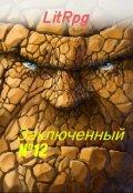 """Обложка книги """"Булыга: Заключенный №12 """""""