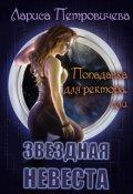 """Обложка книги """"Попаданка для ректора или Звездная невеста"""""""