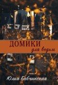"""Обложка книги """"Домики для ведьм"""""""
