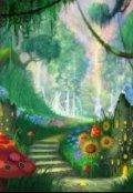"""Обложка книги """"Сказка о скромном Лесе и прекрасной Полянке.            """""""