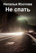 """Обложка книги """"Не спать"""""""