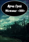 """Обложка книги """"Убежище «555»"""""""