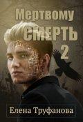 """Обложка книги """"Мертвому - смерть 2"""""""