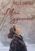 """Обложка книги """"Мой чудесный"""""""