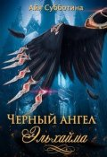 """Обложка книги """"Черный ангел Эльхайма"""""""