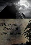 """Обложка книги """"Шахматы богов 6 - Эндшпиль"""""""