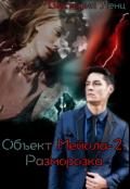 """Обложка книги """"Объект Мейола-2. Разморозка"""""""