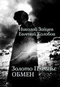 """Обложка книги """"Золото Плевны: Обмен"""""""