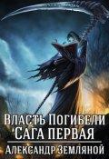"""Обложка книги """"Власть Погибели: Сага первая"""""""
