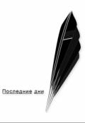 """Обложка книги """"Последние дни"""""""