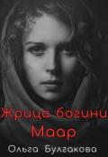 """Обложка книги """"Жрица богини Маар"""""""