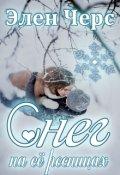 "Обложка книги ""Снег на её ресницах"""