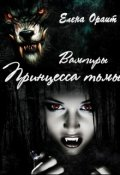 """Обложка книги """"Принцесса тьмы"""""""