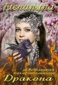"""Обложка книги """"Гленапупа - светлоокая покорительница дракона"""""""
