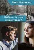 """Обложка книги """"Любовь! А если препятствия?"""""""
