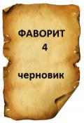 "Обложка книги ""Фаворит 4"""