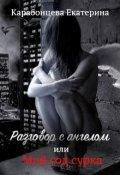"""Обложка книги """"Разговор с ангелом или мой год сурка"""""""