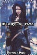"""Обложка книги """"Моя душа - тьма """""""