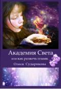 """Обложка книги """"Академия Света или как разжечь пламя"""""""