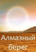 """Обложка книги """"Алмазный берег"""""""