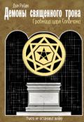 """Обложка книги """"Демоны священного трона: гробница царя Соломона. """""""