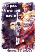 """Обложка книги """"Страж Огненной пасти"""""""