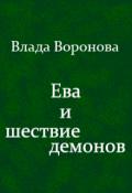 """Обложка книги """"Ева и шествие демонов"""""""