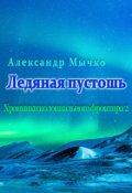 """Обложка книги """"Хроники колониального фронтира 2.  Ледяная пустошь."""""""
