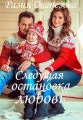"""Обложка книги """"Следующая остановка —  Любовь..."""""""