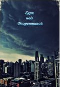 "Обложка книги ""Буря над Фларентиной"""