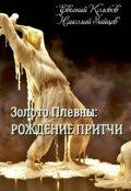 """Обложка книги """"Золото Плевны: Рождение притчи"""""""
