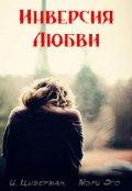 "Обложка книги ""Инверсия любви"""