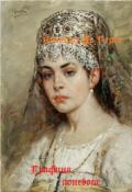 """Обложка книги """"графиня поневоле"""""""