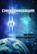 """Обложка книги """"Синхронизация"""""""