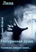 """Обложка книги """"Потерянная душа"""""""