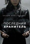 """Обложка книги """"Последний Хранитель """""""