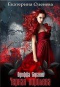 "Обложка книги ""Черная королева # 3"""