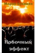 """Обложка книги """"Побочный эффект"""""""