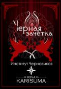 """Обложка книги """"Черная зачетка. Институт Черновиков"""""""