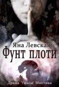 """Обложка книги """"Фунт плоти"""""""