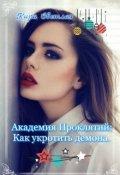 """Обложка книги """"Академия Проклятий: Как укротить демона."""""""