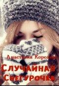 """Обложка книги """"Случайная Снегурочка"""""""