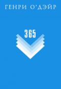 "Обложка книги ""365"""